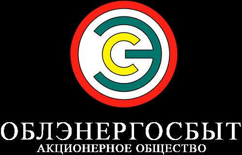 ОБЛЭНЕРГОСБЫТ
